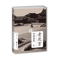 老北京:帝都遗韵(老城影像丛书)