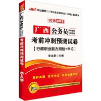 中公2016广西公务员考试用书考前冲刺预测试卷行政职业能力测验+申论最新版