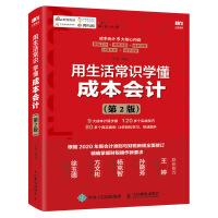 用生活常识学懂成本会计 第2版