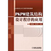 【正版二手书9成新左右】新世纪土木工程系列:PKPM建筑结构设计程序的应用 欧新新,张文华 机械工业出版社