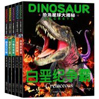全5册 恐龙星球大探秘 十万个为什么儿童课外书图书绘本揭秘恐龙世界故事书大小百科全书籍小学生科普百科书籍注音版 0-3