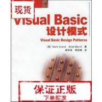 【旧书二手书9成新】满包邮 Visral Basic设计模式 格朗德 杨环英 周锐博 人民邮电978711515015