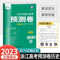 20版 金考卷百校联盟系列 高考预测卷 历史 浙江专用