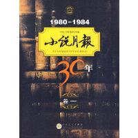 小说月报30年(卷一)1980-1984