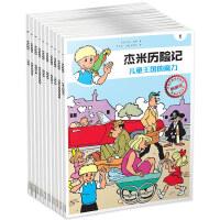 杰米历险记:1-10(全10册)