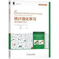 统计强化学习:现代机器学习方法
