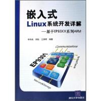 【旧书二手书9成新】嵌入式Linux系统开发详解:基于EP93XX系列ARM 李驹光 等 9787302126270