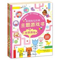 英国幼儿经典主题游戏书 女孩篇(共3本)