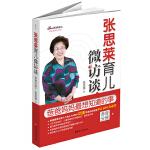 张思莱育儿微访谈:爸爸妈妈全想知道的事(养育分册)
