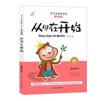 """台湾""""童书皇后"""" 管家琪幽默童话 从现在开始 彩图注音版 智慧篇"""