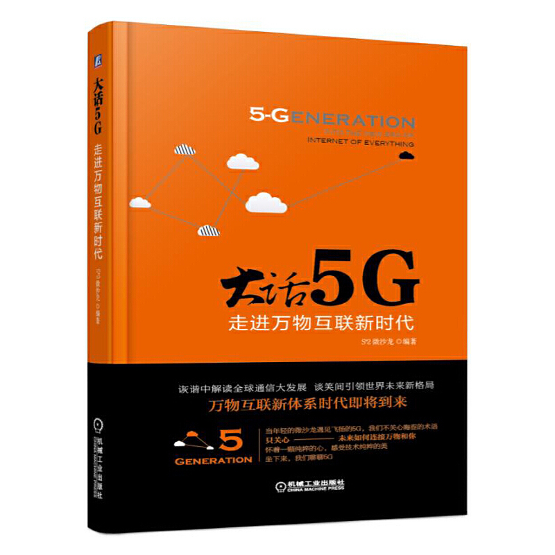 大话5G 走进万物互联新时代央视推荐!走进万物互联时代,诙谐中解读全球通信大发展  谈笑间引领世界未来新格局