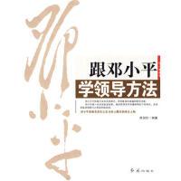 【正版二手书9成新左右】跟邓学领导方法 陈冠任著 红旗出版社