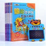 小笨熊脑筋急转弯 大全集彩图版全套6册5-7-8-9-10-12岁儿童智力开发益智游戏畅销书小学生课外读物智力游戏全脑