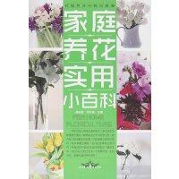 家庭养花实用小百科