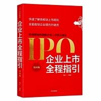 正版 企业上市全程指引(第四版)周红 编著 中信出版社