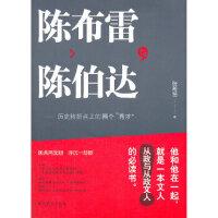 陈布雷与陈伯达,张希贤,中共党史出版社,9787509816134