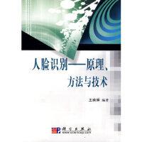 人脸识别――原理、方法与技术,王映辉,科学出版社,9787030266491