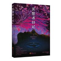 冥想者日记(两度诺贝尔和平奖提名女记者的倾心之作,传奇冥想书三十年后再版,陷身物质文明崩坏世界的生命良方)