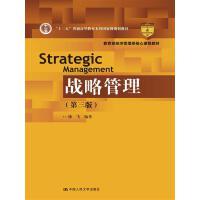 战略管理(第三版)(教育部经济管理类核心课程教材)