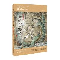 新说山海经(奇兽卷)(第二版)
