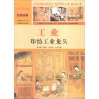 中国文化百科 经济百业 工业:印纺工业龙头(彩图版) 9787565815836