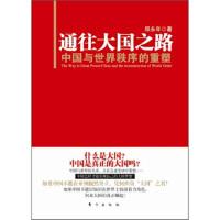 【二手书8成新】通往大国之路:中国与世界秩序的重塑 郑永年 东方出版社