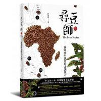 【现货】进口台版原版繁体中文图书寻豆师2,国际咖啡评审的非洲猎奇合作社选豆心法、品种故事、处理法*趋势