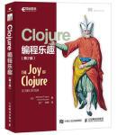 Clojure编程乐趣(第2版) [美] Michael Fogus 福格斯 Chris Houser 豪泽 人民邮电