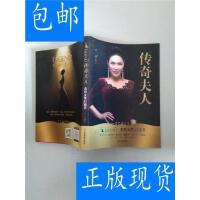 [二手旧书9成新]传奇夫人 : 杰出女性启迪者 /明一梦著 中国财富