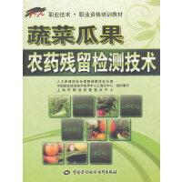 蔬菜瓜果农药残留检测技术――1+X职业技术・职业资格培训教材