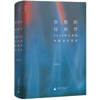 灰色的狂欢节:2000年以来的中国当代艺术(CCAA中国当代艺术奖评论奖)