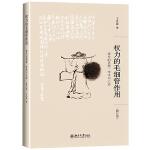 权力的毛细管作用:清代的思想、学术与心态(修订版)