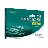 火电厂作业危险点分析及预控 通用分册