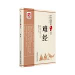 难经(中医古籍名家点评丛书)