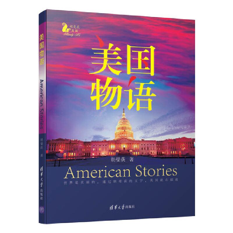 美国物语 去过美国的,会在书中找到共鸣;没有去过美国的,可将此书作为一扇敞开的窗,窥视美国甚至遨游其中。美国是说不透的,这正是有关美国故事的魅力所在。世界是美丽的,通过胡曼荻的文字,美国并不遥远。