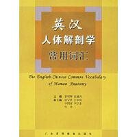 英汉人体解剖学常用词汇