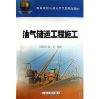 【正版二手书9成新左右】高教 油气储运工程施工 何利民,高祁著 石油工业出版社