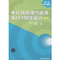 【正版二手书9成新左右】单片机原理与应用及C51程序设计(第3版 谢维成,杨加国 清华大学出版社