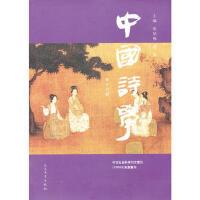 【二手书8成新】中国诗学(第16辑 张伯伟 人民文学出版社