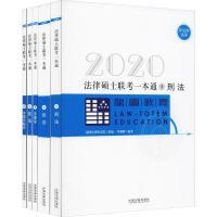 龙图教育 法律硕士联考一本通 2020(5册) 中国法制出版社