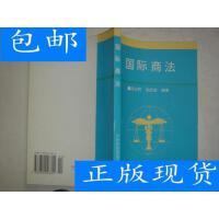 [二手旧书9成新]国际商法J1314 /冯大同,沈四宝编著 对外贸易教?