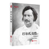 巴尔扎克传,艾珉 著 著作,华文出版社,9787507546101【正版图书 质量保证】