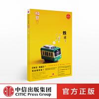 知日06・铁道(第3版)苏静 著 日本铁道文化全记录 绝美铁道风景 创意文化图书 中信正版