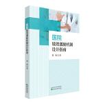 医院绩效激励机制设计指南