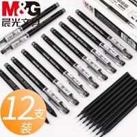 晨光碳素水笔mg666考试专用笔大容量学生用全针管中性笔笔芯黑0.5mm黑色签字笔