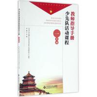 正版TTWH-少先队活动课程教师指导手册 一年级 9787303212934 北京师范大学出版社 知礼图书专营店