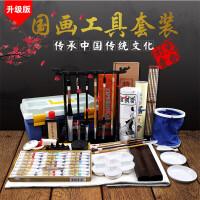 国画颜料工具套装初学者入门中国画水墨画工笔画用具
