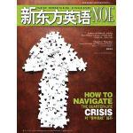 新东方英语(2013年6月号)――新闻出版署外语类质量优秀期刊!
