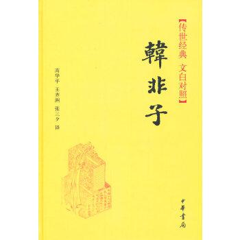 韩非子(pdf+txt+epub+azw3+mobi电子书在线阅读下载)