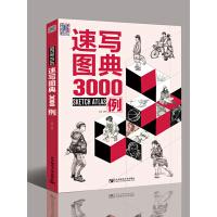 速写图典3000例